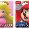 【ニンテンドースイッチオンライン】7日間無料体験のやり方・支払い方法・注意点・解約方法など【Nintendo Switch Online】