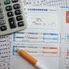 転職時の税金・保険の手続きHow to