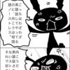 【英語が話せるようになる4コマ『対等じゃなくない?』】