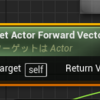 UE4のノードの使い方 Part 1 Get Actor Forward Vector