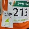 さいたま国際マラソン2018【レポ①】