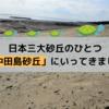 日本三大砂丘である静岡県浜松市の「中田島砂丘」に行ってきました