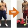 アラフォー男性の体作りトレーニング、食事管理法公開!『39歳男性の驚きの変化!』
