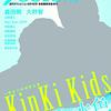 在庫あり?ザテレビジョンCOLORS vol.31 LIGHT BLUEの再販など!表紙&特集はKinKi Kids