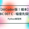 【AtCoder版!蟻本】ABC 007 C - 幅優先探索【幅優先探索 】