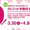 【予告】スクエアカード分割手数料無料&JALAN SRIWIJAYA~MEN'S~