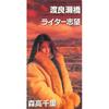 『渡良瀬橋』 森高千里 ~ 素直な音色を奏でる地名オタク