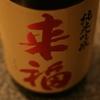 『来福 純米吟醸 超辛口』ベゴニア花酵母を使った、超辛口の一本。その味わいは?