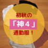 初秋の「神4」通勤服!