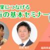 【福岡開催】ビジネスの成果につなげるウェブ解析の基本セミナー