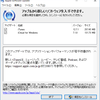 iTunes 12.7.1、iCloud for Windows 7.1がリリース