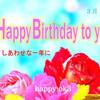 3月10日お誕生日おめでとうございます!
