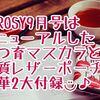 【気になる雑誌】&ROSY(アンドロージー)9月号はスカルプDボーテの新マスカラが付録