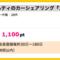 【ハピタス】カーシェアリング『カレコ』で1,100pt(990ANAマイル)!