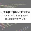 人工知能, 機械学習に興味があるならフォローしておきたいTwitterアカウント6選