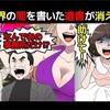 【梨元勝】タブーの遺書を残して亡くなった芸能人を漫画にしてみた(マンガで分かる)@アシタノワダイ