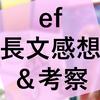 アニメ『ef - a tale of melodies.』の長文感想と考察(ネタバレあり)