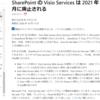 Microsoft 365 SharePoint で利用できる Visio Services が 2021 年 9 月に EOS を迎えます
