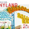 【デザイン分析】地方遊園地のブランディングサイト