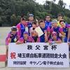 第66回秩父宮杯埼玉県自転車道路競争大会