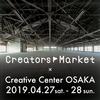 「クリエーターズマーケット in 大阪」のお知らせ