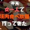 【大分県・牛角】女一人で焼肉。食べすぎた(´;ω;`)※食欲そそります注意