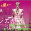 【映画】『マジカル・ガール』のネタバレなしのあらすじと無料視聴方法の紹介!
