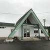 熱郛駅 北海道放浪の旅 1日目⑧