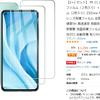 【Xiaomi Mi 11 Lite 5G】を守る!2+2ガラスフィルムが、クーポン適用で999円!!