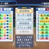 地域密着型球団で日本一を目指す 【part17】