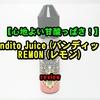 【甘酸っぱいレモンフレーバー】Bandito Juice (バンディット) REMON (レモン)をレビュー!