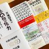第479回 BOOKニュース:創業20周年記念セール開催中!寿郎社 土肥寿郎社長インタビュー