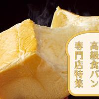 【金沢 食パン】人気の高級食パン専門店特集!地元の有名店から全国で人気のお店まで!