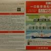No.109 【冬旅2018】広島電鉄・宮島松大汽船「一日乗車乗船券」