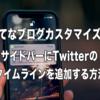 【はてなブログカスタマイズ】Twitterのタイムラインをサイドバーに設置(投稿数も設定)
