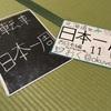 10日目 マンホールカードのおつかい <島根滞在>
