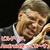 【悲報】ビルゲイツ、「ハイ、Android使ってま〜す」・・・