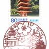 【風景印】名古屋川原通郵便局