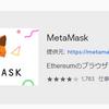 MetaMask入門
