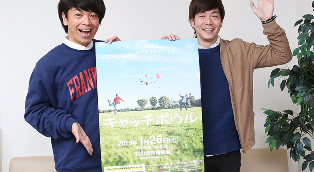 石川の吉本住みます芸人「ぶんぶんボウル」が2019年1月26日に単独ライブ「キャッチボウル」を開催!お話聞いてきました!