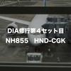 DIA修行第4セット目:再びNH855便で東京・羽田空港からジャカルタ・スカルノハッタ国際空港へ!