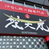 赤麺 梵天丸 五日市本店(佐伯区)もりそば