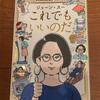 中年ど真ん中のスーさんの話を、老年が見えてきた僕が読む。:読書録「これでもいいのだ」
