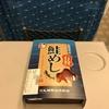 旅の羅針盤:JR名古屋駅とJR東京駅で購入出来る駅弁9