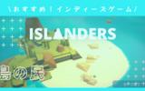 【おすすめインディーズゲーム#1】島の民:ISLANDERS