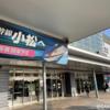 【北陸新幹線の延伸は2023春】 開業前の小松駅の様子