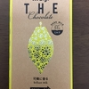 今日のおやつ The chocolate Brilliant Milk