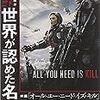 【書評】 All You Need Is Kill 著者:桜坂洋 評価☆☆☆★★ (日本)