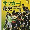 「平成日本サッカー」秘史/小倉純二