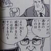 「いだてん」最大のヴィラン川島正次郎は、プロレススーパースター列伝で猪木を日プロに復帰させたあの人だったか!